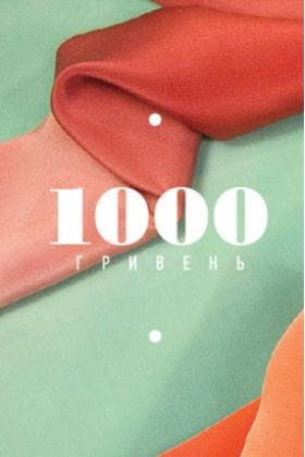 Сертифікат 1000